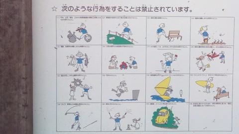 甲子園浜 禁止行為