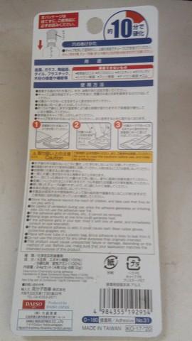 ダイソー エポキシ2液混合接着剤 裏面