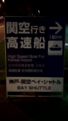 神戸空港 ベランダ 行き方 (3)