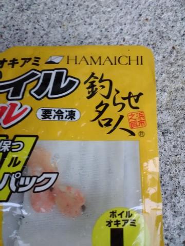 ぶっこみ釣りの餌 オキアミの画像