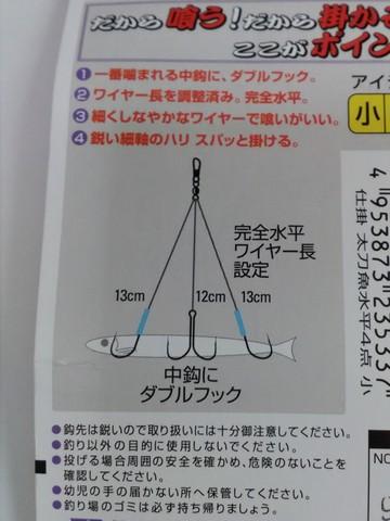 OWNER 太刀魚 水平4点仕掛け 裏説明