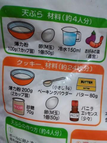 魚を小麦粉で唐揚げ 天ぷら