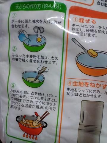 魚を小麦粉で唐揚げ方