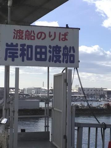 岸和田渡し船の入り口