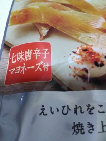 エイヒレ コンビニ(ローソン) パッケージ 七味唐辛子マヨネーズ付き