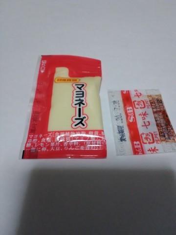 エイヒレ コンビニ(ローソン) 付属 七味唐辛子マヨネーズ
