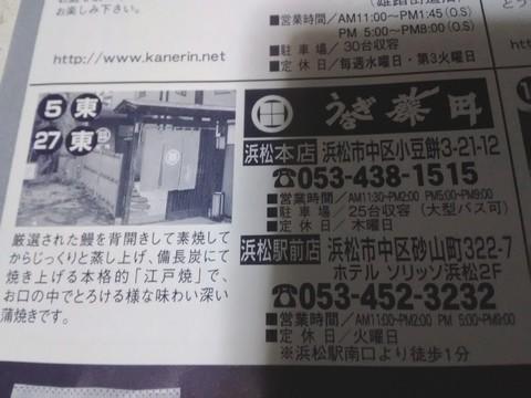 うなぎ藤田浜松本店
