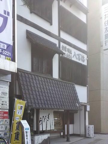 八百徳駅南店 入口