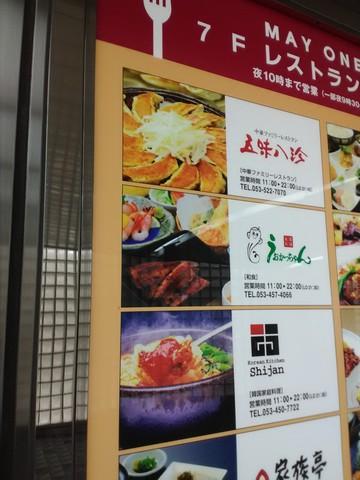 浜松駅 駅前周辺 安いうなぎ料理店 うおかっちゃん 看板