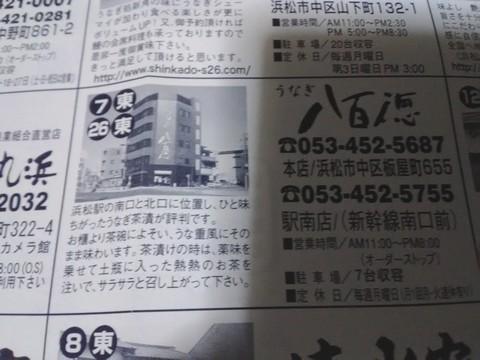うなぎ専門店八百徳本店