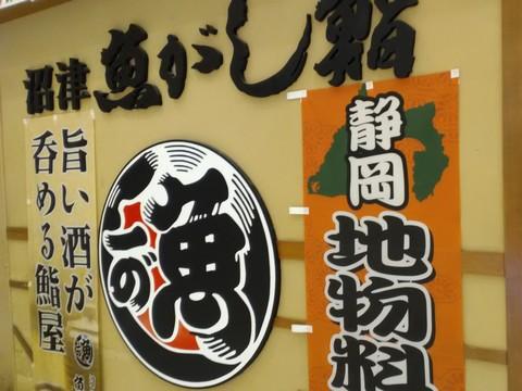 浜松駅 駅前周辺 うなぎ料理店 沼津 魚がし鮨