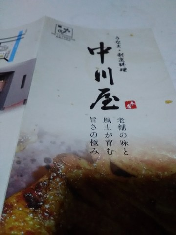 うなぎ料理店 中川屋