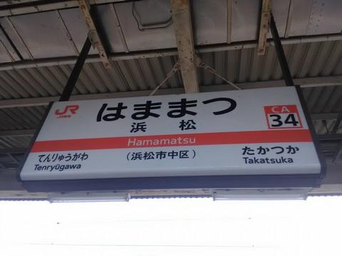浜松駅前周辺 安いうなぎ