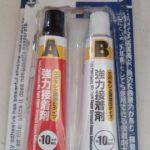 ルアーや釣り具を直す接着剤  エポキシ2液混合
